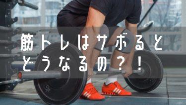 1ヶ月筋トレしないと、筋肉は消失するのか?