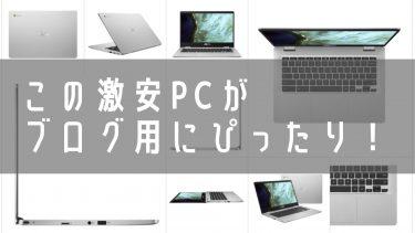 ブログPC!ASUS Chromebook C423NA開封!