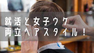 面接で好印象な髪型とは?!就活メンズヘアスタイル