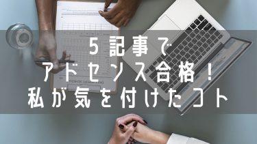 5記事でアドセンス合格したポイント│ブログ初心者向け