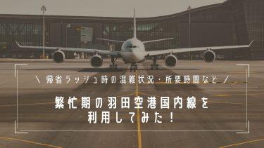 【帰省ラッシュ】繁忙期の羽田空港国内線を利用してみた!混雑状況・所要時間など